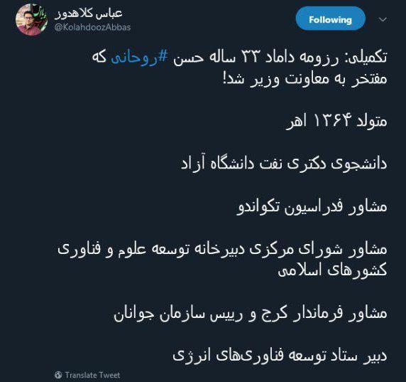 واکنشها به انتصاب داماد رئیسجمهوری به معاونت وزیر؛ کلید روحانی قفل شاه داماد را باز کرد - 8