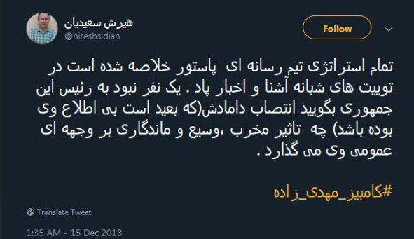 واکنشها به انتصاب داماد رئیسجمهوری به معاونت وزیر؛ کلید روحانی قفل شاه داماد را باز کرد - 11