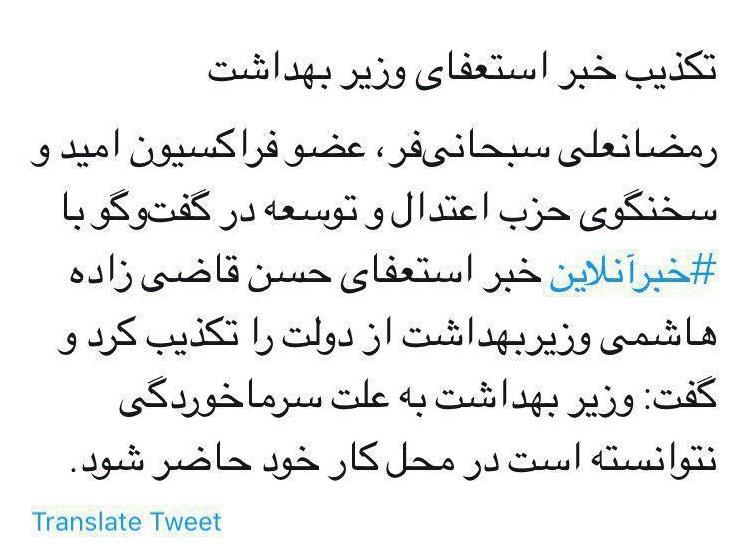 ماجرای استعفای وزیر بهداشت/ سلامت مردم قربانی پول و سیاسی کاریها میشود؟ - 22