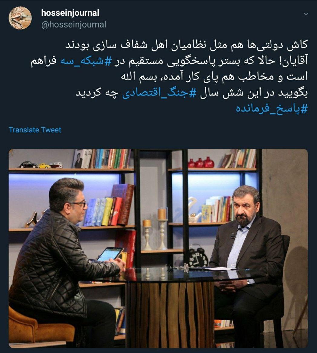 واکنش کاربران توییتر به حضور و پاسخگویی محسن رضایی در حالا خورشید - 10
