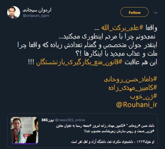 واکنشها به انتصاب داماد رئیسجمهوری به معاونت وزیر؛ کلید روحانی قفل شاه داماد را باز کرد - 4