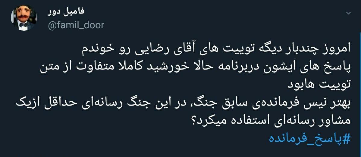 واکنش کاربران توییتر به حضور و پاسخگویی محسن رضایی در حالا خورشید - 17