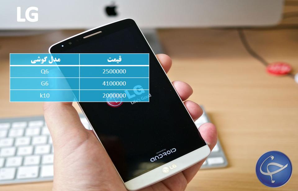آخرین قیمت تلفن همراه در بازار + جدول - 18