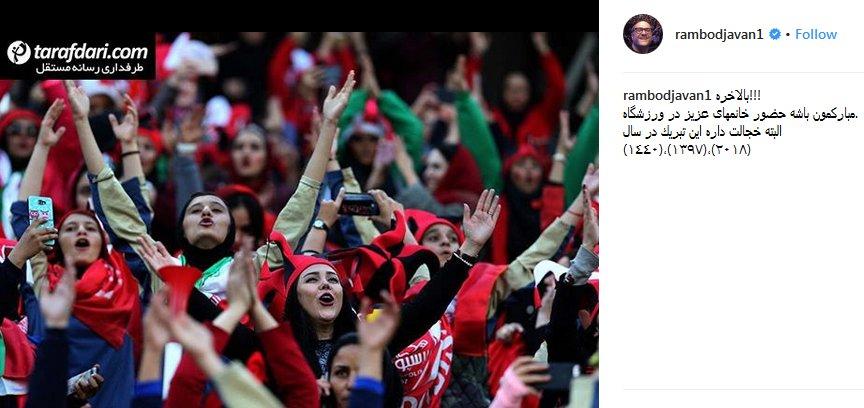 تبریک کنایهآمیز رامبد جوان به حضور زنان در ورزشگاه (عکس) - 5