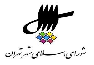 واکنش ۲ عضو شورا به خبر پولی شدن تونلهای تهران - 0