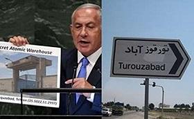 خدمت نتانیاهو به صنعت توریسم دارقوزآباد - 0