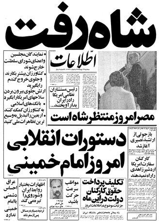 «شاه رفت»؛ ماندگارترین تیتر تاریخ مطبوعات ایران - 0