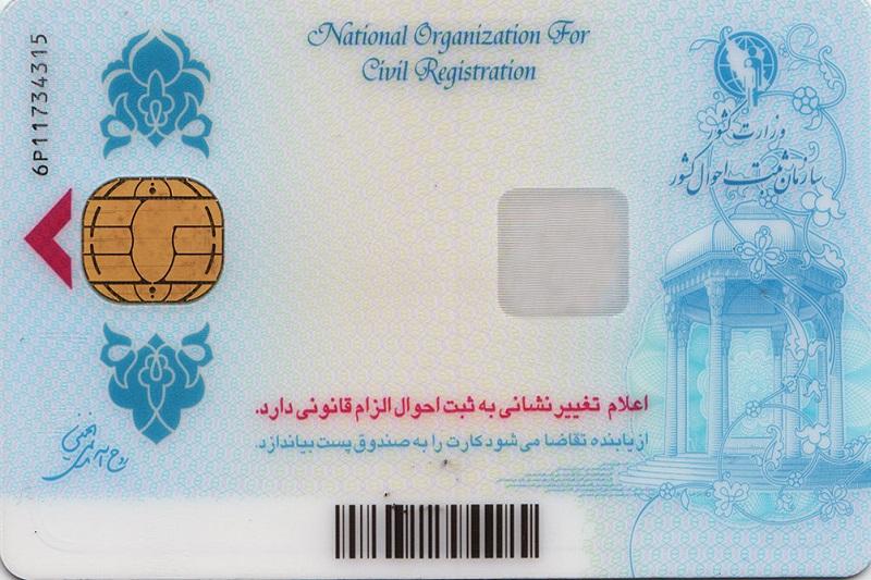 سال آینده خدمات در ادارات فقط با کارت هوشمند ملی ارایه میشود - 0