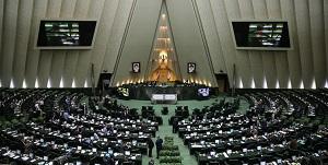 آغاز دومین روز بررسی بودجه ۹۸ در مجلس - 1