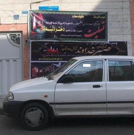 بازی مرگبار کودکانه به سبک فیلم های هندی /دختر بچه 9 ساله در تهران خود را حلق آویز کرد - 1