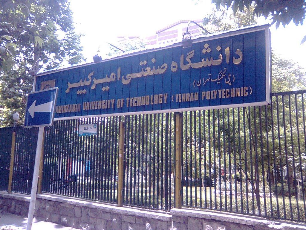درگیری در دانشگاه امیرکبیر: یک مسئول بسیج دانشجویی: آتش به اختیار عمل کردیم/ شعار زندانی سیاسی آزاد باید گردد ساختارشکنانه است - 3