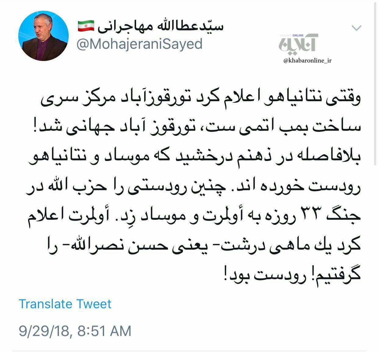واکنش مهاجرانی به سخنرانی نتانیاهو درباره تورقوزآباد - 0