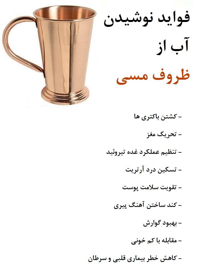 فواید نوشیدن آب از ظروف مسی - 25