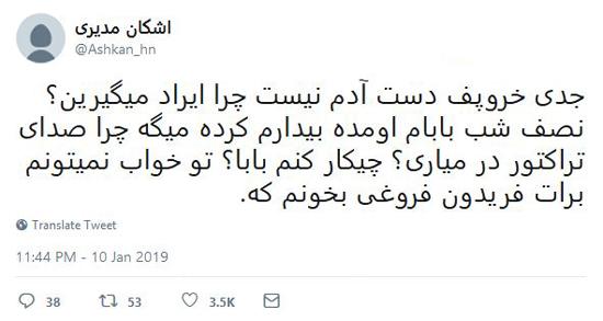 شوخیهای جالب شبکههای اجتماعی؛ پولی شدن تونلهای تهران - 11