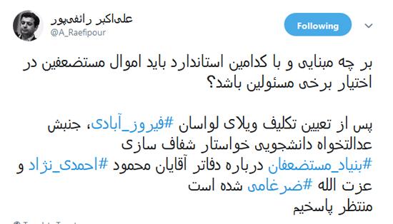 رائفیپور: اموال ضرغامی و احمدینژاد بررسی شود - 3