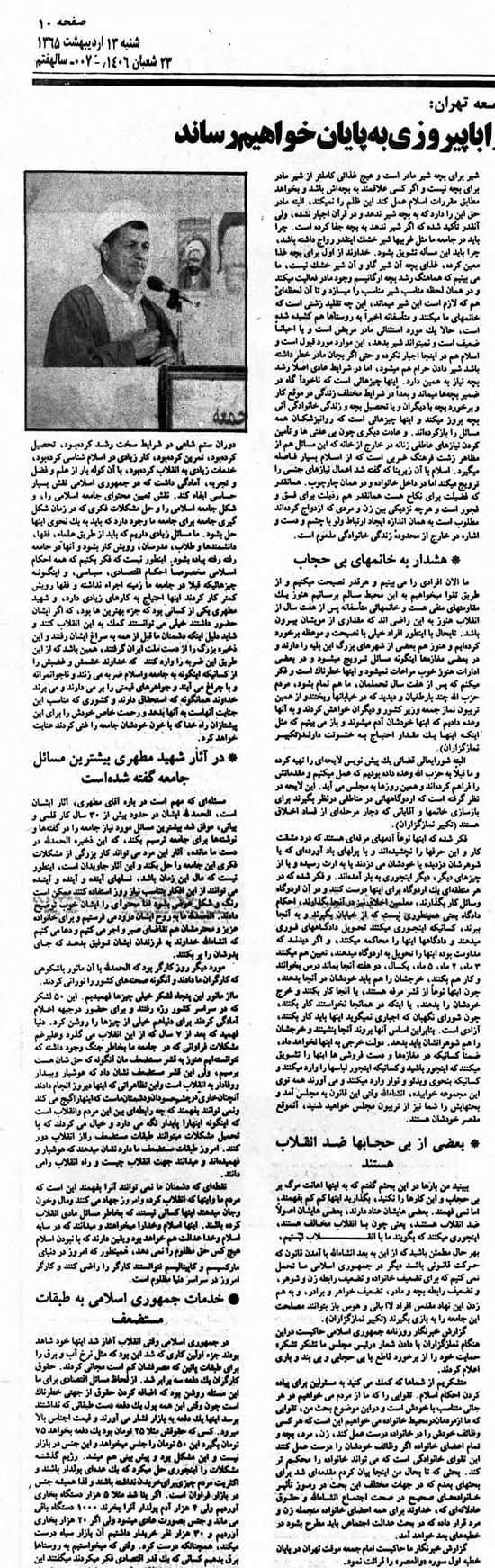 پاسخ زاکانی به هاشمی: پدر مرحومتان دنبال فرستادن زنان بدحجاب به اردوگاه کار اجباری بود - 21
