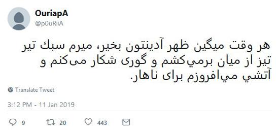 شوخیهای جالب شبکههای اجتماعی؛ پولی شدن تونلهای تهران - 8