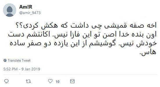 شوخیهای جالب شبکههای اجتماعی؛ پولی شدن تونلهای تهران - 12