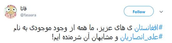 کاربران توئیتر علیه پاسخ نژادپرستانه علی انصاریان - 13