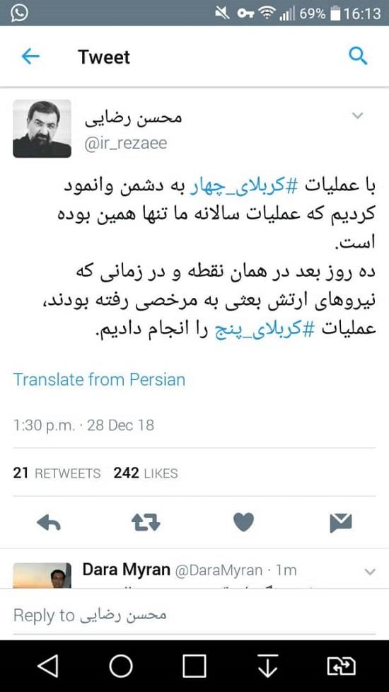 توئیت محسن رضایی درباره کربلای ۴ جنجالی شد - 3