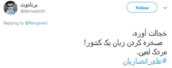 کاربران توئیتر علیه پاسخ نژادپرستانه علی انصاریان - 6
