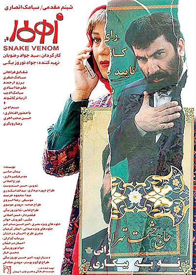 اولین فهرست فیلمهای محبوب جشنواره فجر - 27