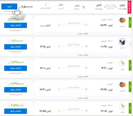 قیمت بلیت هواپیما برای تعطیلات ۲۲ بهمن - 10