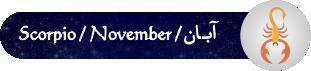 فال روزانه ۲۴/ ۱۲/ ۱۳۹۷ - 20