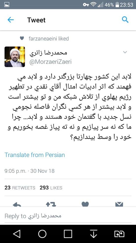 کنایه زائری به سخن سردار نقدی درباره رژیم پهلوی - 2