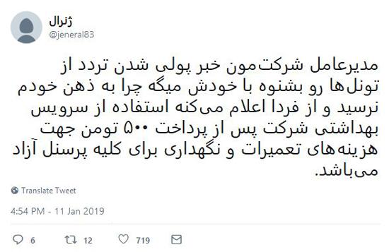 شوخیهای جالب شبکههای اجتماعی؛ پولی شدن تونلهای تهران - 18