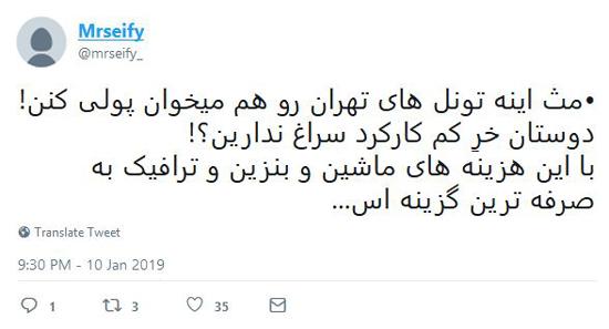 شوخیهای جالب شبکههای اجتماعی؛ پولی شدن تونلهای تهران - 33