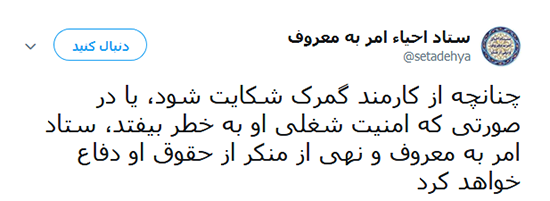 ستاد احیاء امر به معروف: از کارمند گمرک دفاع میکنیم - 6