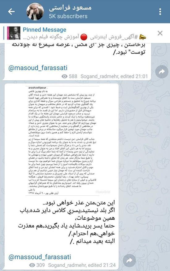 واکنش تند فراستی به عذرخواهی آرش ظلی پور - 3