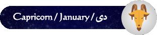 فال روزانه ۲۴/ ۱۲/ ۱۳۹۷ - 24