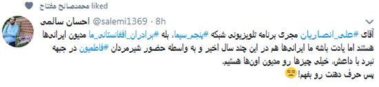 کاربران توئیتر علیه پاسخ نژادپرستانه علی انصاریان - 8