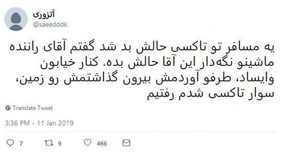 شوخیهای جالب شبکههای اجتماعی؛ پولی شدن تونلهای تهران - 30