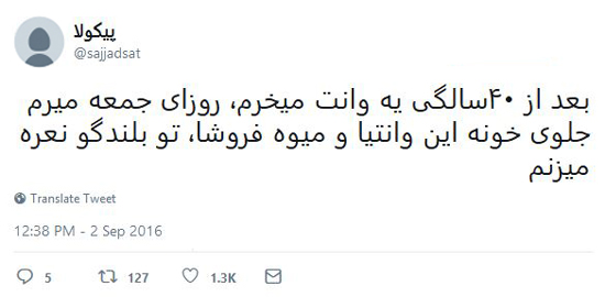 شوخیهای جالب شبکههای اجتماعی؛ پولی شدن تونلهای تهران - 27