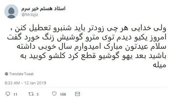 شوخیهای جالب شبکههای اجتماعی؛ پولی شدن تونلهای تهران - 13
