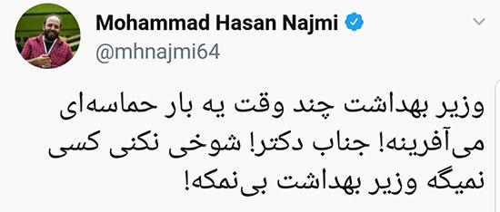 واکنشهای توئیتری به شوخیِ وزیر بهداشت - 2
