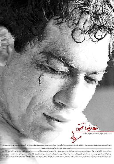 اولین فهرست فیلمهای محبوب جشنواره فجر - 9