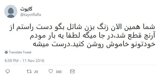 شوخیهای جالب شبکههای اجتماعی؛ پولی شدن تونلهای تهران - 17