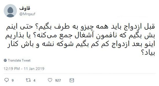 شوخیهای جالب شبکههای اجتماعی؛ پولی شدن تونلهای تهران - 28
