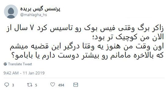 شوخیهای جالب شبکههای اجتماعی؛ پولی شدن تونلهای تهران - 24