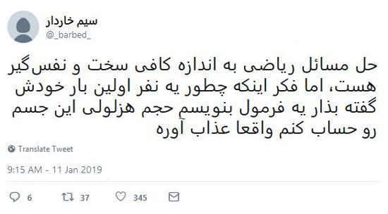 شوخیهای جالب شبکههای اجتماعی؛ پولی شدن تونلهای تهران - 26