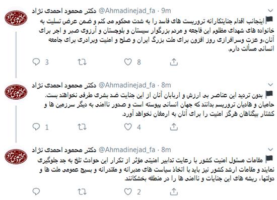 پیام احمدی نژاد درباره حمله تروریستی به سپاه - 7