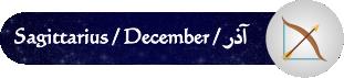فال روزانه ۲۴/ ۱۲/ ۱۳۹۷ - 22