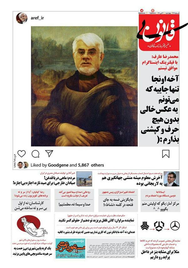 کارتون؛ دلیل مخالفت عارف با فیلترینگ اینستاگرام! - 2