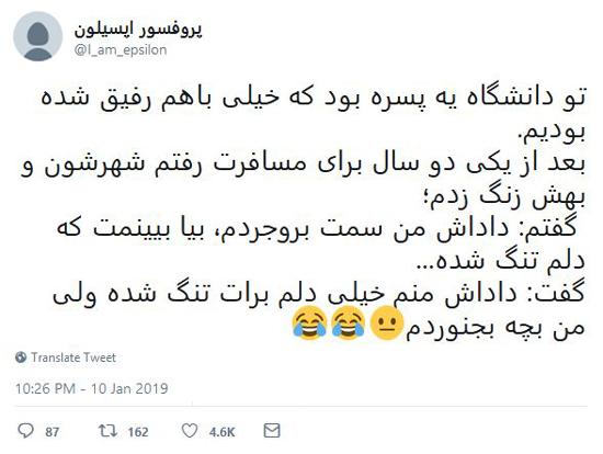 شوخیهای جالب شبکههای اجتماعی؛ پولی شدن تونلهای تهران - 21