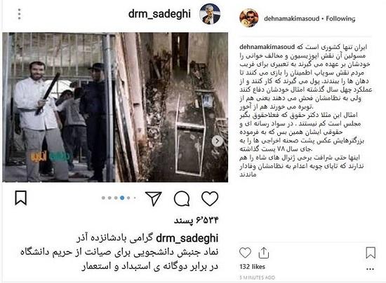 واکنش دهنمکی به توییتهای محمود صادقی - 1