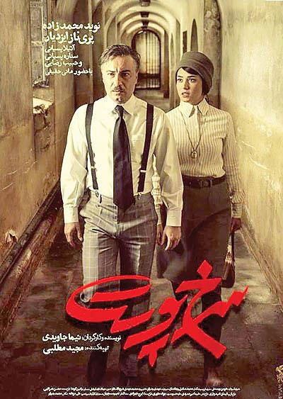 اولین فهرست فیلمهای محبوب جشنواره فجر - 5